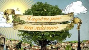 Read more about the article Χαιρέτα μου τον Πλάτανο: Μια δολοφονία σοκάρει το χωριό