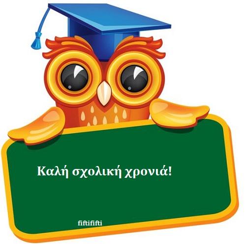 Νέα σχολική χρονιά για το σχολικό έτος 2021-2022!