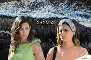 Read more about the article Σασμός: Άγριος καυγάς ανάμεσα σε Στέλλα και Αργυρώ