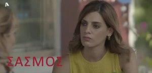 Read more about the article ΣΑΣΜΟΣ spoiler, τα πράγματα παίρνουν άσχημη τροπή…(video)