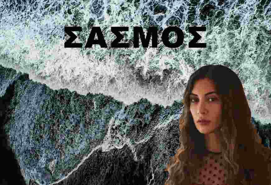 Read more about the article Σασμός, ποιος είναι ο νέος έρωτας της Στέλλας;