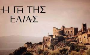 Read more about the article Η γη της ελιάς, 61-62: Η Μαρία απειλεί να σκοτώσει τον Δημήτρη. Μεγάλες εκπλήξεις!