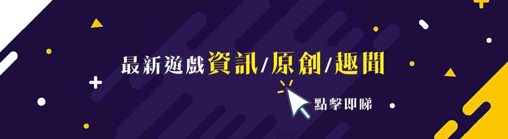 fighterstudiohk_最新遊戲資訊原創趣聞點擊即睇_鬥士工作室