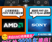 【PS5確定2020年推出!