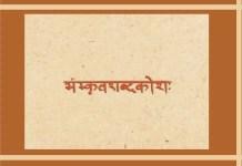 Diseño hecho a partir de un fragmento de la portada del primer Diccionario Sánscrito-Español, publicado por Herder, para estudiantes, profesores, investigadores y el público en general interesado por el yoga, la filosofía y la cultura de la India.