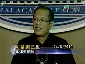 noynoy aquino manila hostage crisis