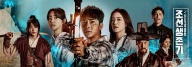joseon-Survival-konusu-ve-oyuncuları