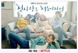 my-first-first-love-kore-dizisi-konusu