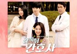 mysterious-Nurse-kore-dizisi-konusu-ve-oyuncuları