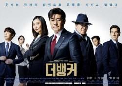 the-banker-kore-dizisi-konusu-ve-oyuncuları
