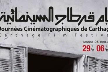 Carthage Film Festival