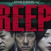 Creepy (2016) Review
