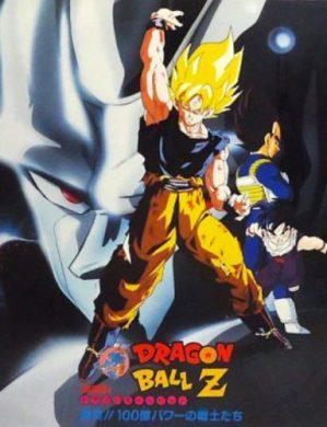 Dragon Ball Z : Cent mille guerriers de métal un film pour quel âge ?