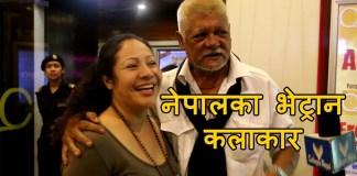 Nepali Celebrity