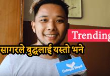 Sagar Ale Nepal Idol