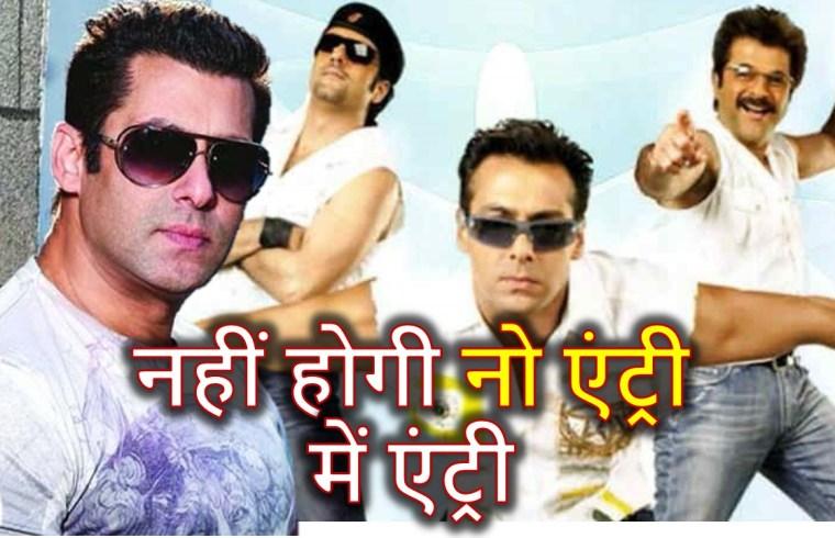 No Entry for Salman Khan in No Entry Sequel, Salman Khan, Anil Kapoor, Fardeen Khan, Esha Deol, Lara Dutta, Celina Jaitley, Bipasha Basu