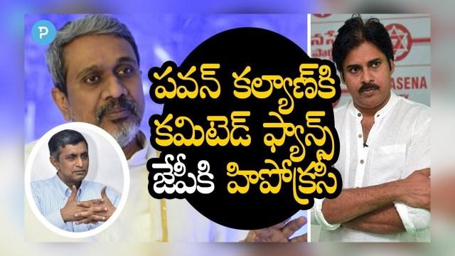 Chalasani Srinivas about Pawan Kalyan JFC and criticizes Jayaprakash Narayan