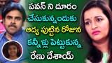 Renu Desai Emotional About Pawan Kalyan|Aadya BirthDay|పవన్ ని దూరం చేసుకున్నందుకు ఏడ్చిన రేణుదేశాయ్