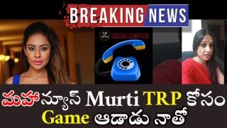 #SriReddy Latest Phone Call Leak || ఒక్క సారి ఆడియో పూర్తిగా వినండి మికే తెలుస్తుంది ||