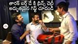 Cherry Mahesh Costly Surprise Gift To NTR On His Birthday | Mahesh Babu | Ramcharan | Junior NTR