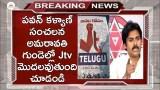 పవన్ కళ్యాణ్ సంచలనం అమరావతి గుండెల్లో Jtv మొదలవుతుంది చూడండి |Pawankalyan Janasena Party Jtv Channel
