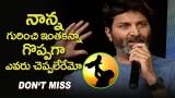 Best Speech EVER about father | Director Trivikram Srinivas Ultimate Speech about FATHER