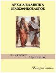 """Πλάτωνος """"Πρωταγόρας"""" – Λεξιλογικές ασκήσεις"""