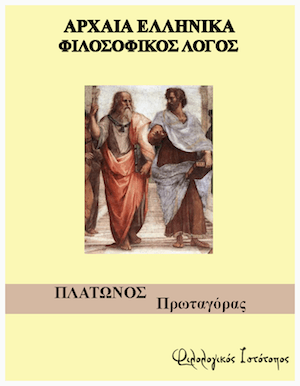 """Πλάτωνος """"Πρωταγόρας"""":Προμηθέας"""