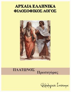 """Πλάτωνα """"Πρωταγόρας"""" 3 : Κριτήριο αξιολόγησης"""