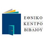 Στο στόχαστρο της «εξυγίανσης» το Εθνικό Κέντρο Βιβλίου