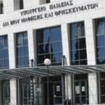 Πρόσβαση στο Υπουργείο Παιδείας την περίοδο Πανελληνίων