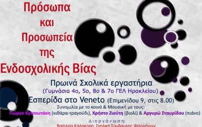 Ημερίδα: Πρόσωπα και Προσωπεία της Ενδοσχολικής Βίας