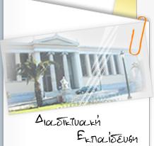 Προγράμματα E-learning από το ΕΚΠΑ
