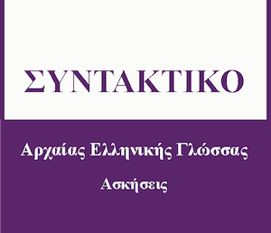 Συντακτικό Αρχαίων Ελληνικών: Αναγνώριση συντακτικών όρων – ασκήσεις(3)
