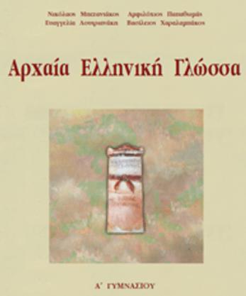 ΕΝΟΤΗΤΑ 3: Επαγγέλματα των αρχαίων Αθηναίων