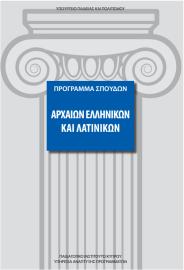 Για το νέο Πρόγραμμα Σπουδών στην Αρχαία Γραμματεία από Μετάφραση (Κύπρος)