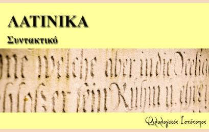 Λατινικά: Προσδιορισμός τόπου (θεωρία – παραδείγματα)