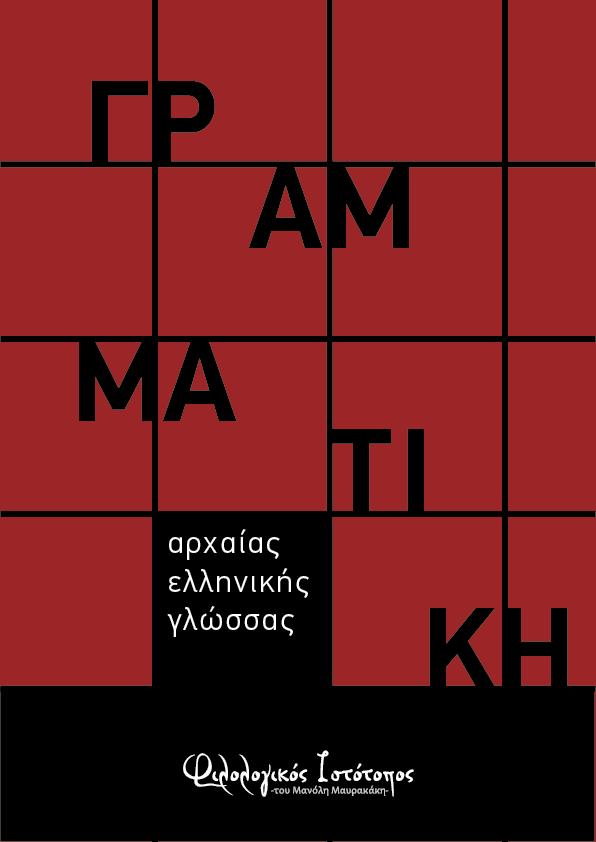 Γραμματική Αρχαίων Ελληνικών: Ασκήσεις στην Α´ κλίση ουσιαστικών