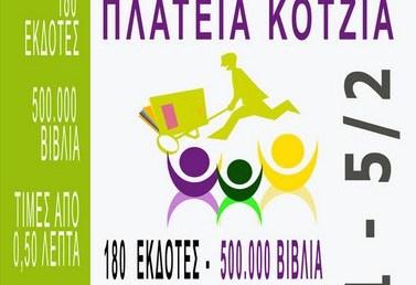 18ο Παζάρι Βιβλίου στην Πλατεία Κοτζιά (17/1 έως 5/2/2014)