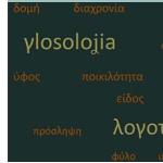 Ελληνική Γλώσσα και Λογοτεχνία:Αιτήσεις μέχρι και τις 10 Φεβρουαρίου 2014