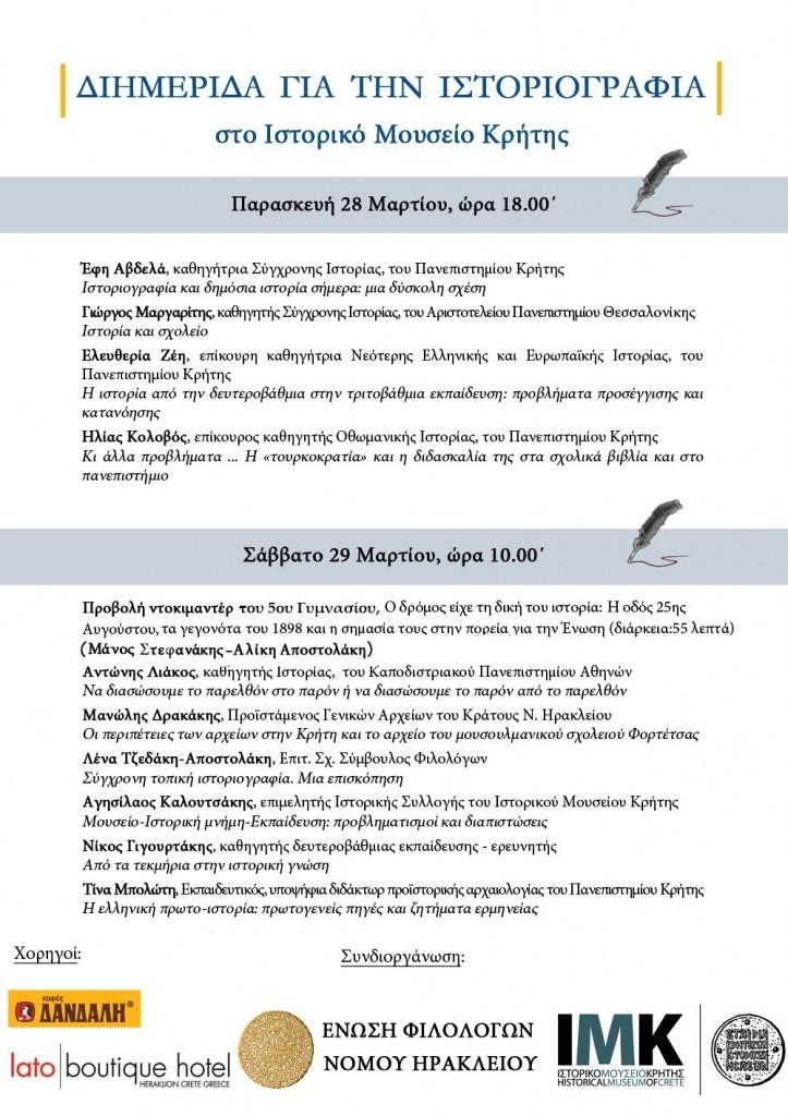 Διημερίδα για την ιστοριογραφία στο Ιστορικό Μουσείο Κρήτης