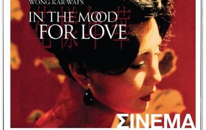Σινεμά και ψυχανάλυση – In the mood for love