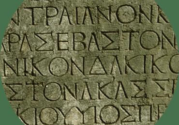 Διδασκαλία Αρχαίων Ελληνικών