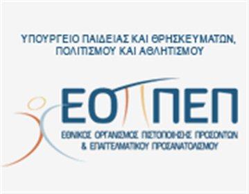 Διαδικτυακή Πύλη Επαγγελματικού Προσανατολισμού για εφήβους και νέους