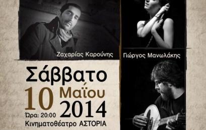 Παράσταση μνήμης για την Άλωση της Πόλης και τη Μάχη της Κρήτης