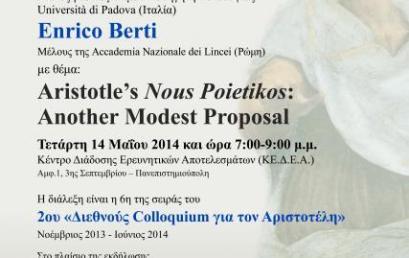 ΔΙΚΑΜ: 2ος κύκλος του Διεθνούς Colloquium για τον Αριστοτέλη.
