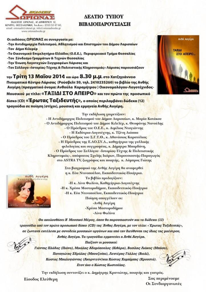 Παρουσίαση βιβλίου από εκδόσεις Ωρίωνας: ΤΑΞΙΔΙ ΣΤΟ ΑΠΕΙΡΟ