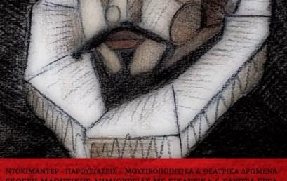 """2014-Γνωρίζοντας τον EL GRECO: Μαθητικά """"Γυμνάσματα"""" 400 χρόνια από το θάνατό του"""