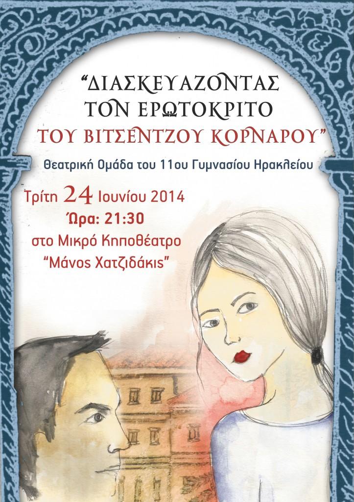 Βιτσέντζος Koρνάρoς – Δομίνικος Θεοτοκόπουλος: Δύο Κρήτες, Δύο Ιστορίες