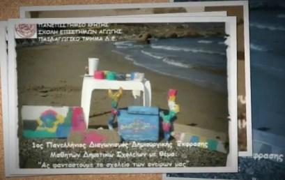 1ος Πανελλήνιος Διαγωνισμός Δημιουργικής Έκφρασης Μαθητών